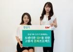 멤버십 전성기와 CGV가 인턴 무비토크 시사회를 개최한다