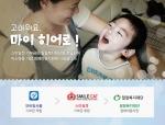 모바일서울 함께클릭 캠페인 포스터