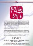 제9회 우리춤축제 포스터