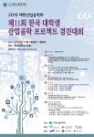 제11회 한국 대학생 산업공학 프로젝트 경진대회 포스터