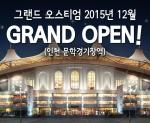 인천의 랜드마크 문학경기장에 오스티엄의 인천점 그랜드 오스티엄이 오픈한다