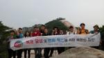 아미코스메틱이 임직원 변화와 혁신을 위해 북한산을 등반했다