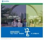 강남대학교가 신・편입생 국가장학금 Ⅱ 유형 및 학자금 대출을 계속 지원한다고 밝혔다
