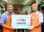 한국지멘스 임직원은 11일 서울 동대문구 다일공동체 밥퍼나눔운동본부에서 무료급식 봉사활동을 펼친 뒤 '다일평생천사기업후원' 회원으로 참여해 1,004만원의 지원금도 함께 전달했다