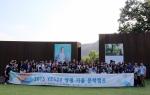 예스24가 독자 100여명과 함께 2015 예스24 가을 문학캠프를 가졌다 (사진제공: YES24)