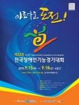 전국장애인기능경기대회 포스터