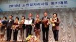 대구북구시니어클럽 업무대행서비스사업단이 2014년 노인사회활동지원사업평가대회 보건복지부장관상 대상을 수상했다