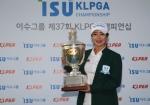 건국대 출신 프로골퍼 안신애가 경기도 여주 페럼클럽(파72·6680야드)에서 열린 이수그룹KLGPA(한국여자프로골프) 챔피언십에서 생에 첫 메이저 대회 정상에 올랐다