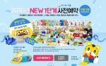 2016년 NEW 1단계 사전 예약 프로모션 포스터 (사진제공: 에듀챌린지)