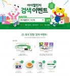 네이버 검색 이벤트 포스터 (사진제공: 에듀챌린지)