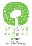 한살림관 포스터