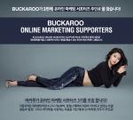 오리지날 빈티지 캐주얼 브랜드 버커루는 버커루를 대표하는 온라인 마케팅 서포터즈 3기를 모집한다