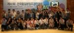 대회에 출전한 삼성전자 무선사업부 직원들이 수상 확정 후 기념 촬영을 하고 있다