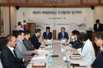 제14차 세계문화유산 도시협의회 정기회의 개최