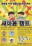 전인교육센터가 대학(원)생 대상 1박2일 새마음캠프를 개최한다