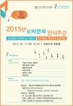 제7회 도박중독 추방의 날을 맞아 오후 1시 30분부터 서울 중구 페럼타워 3층 페럼홀에서 기념식이 개최된다