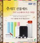TSST 보조배터리 추석맞이 할인 이벤트 포스터