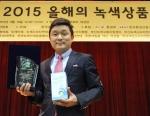 올해의 녹색상과 인기상을 수상한 아쿠아낙스