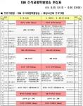 TBN 추석 교통특별방송 편성표