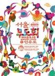 서울무도회 포스터