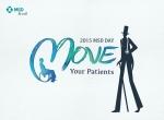 세계적인 헬스케어 기업 머크의 한국법인 한국MSD가 오는 10월 10일 오후 5시부터 서울 코엑스 인터컨티넨탈 호텔에서 개원의들을 대상으로 만성질환 환자 관리의 통합 솔루션을 제공하는 제3회MSD의 날심포지엄을 개최한다