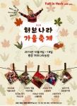 제2회 허브나라 가을축제 포스터