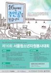 2015년 제16회 서울청소년자원봉사대회