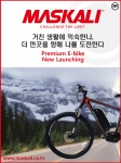 마스칼리 전기자전거 런칭 포스터