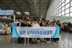 한국관광대학교 학생들이 전액교비지원 일본 오카야마상과대학으로 출국했다
