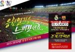 자유나침반여행사가 스페인축구 엘클라시코 경기관람이 가능한 포르투갈&스페인여행 상품을 출시했다