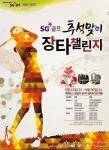 SG골프가 개최하는 한가위 스크린 장타대회