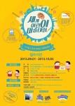 2015 세계어린이미술대회 포스터