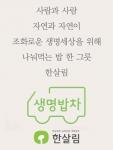 한살림 생명밥차 포스터