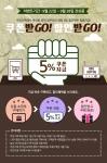 우먼스톡 5% 할인 이벤트 포스터