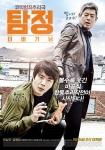 영화 탐정 더비기닝 포스터