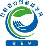 친환경산업용세정제 인증마크