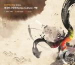 KB국민은행과 함께하는 사랑밭이 외국인 근로자 KOREA Culture 기행을 개최한다