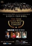 서울윈드앙상블 제94회 정기연주회 포스터 (사진제공: 더블유씨엔코리아)