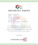 서울디지털대의 스마트러닝 모바일 앱이 국내 대학 최초로 콘텐츠 제공 서비스 품질인증 마크를 획득했다