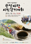 제6회 한방사랑 시민걷기대회 포스터
