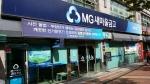 서울 성북구 소재 길음뉴타운 새마을금고 직원들이 약 5천만원의 보이스피싱을 예방하여 화제다
