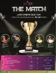 SG골프 The Match