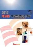 2015 화장품 시장동향 및 전망 표지