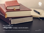 100miin의 특별한 이야기, 100일간 100가지 책 이야기 (사진제공: 알투스인)