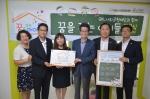 GKL사회공헌재단과 전국지역아동센터협의회가 지역아동센터 환경개선을 지원했다