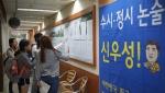 신우성논술학원이 수시논술 파이널특강을 추가로 개설한다.