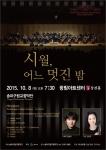 송파구립교향악단 연주회 포스터