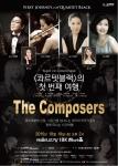 콰르텟블랙의 첫 번째 여행 - The Composers가 10월 10일 예술의 전당 IBK챔버홀에서 열린다