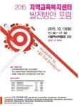 서울지역교육복지센터, 지역교육복지센터 발전방안 포럼 개최