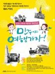 민주야 여행가자 포스터